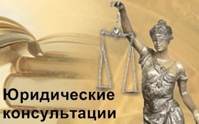 юридические консультации нотариальные